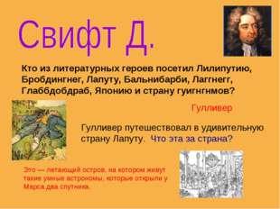 Гулливер Кто из литературных героев посетил Лилипутию, Бробдингнег, Лапуту, Б