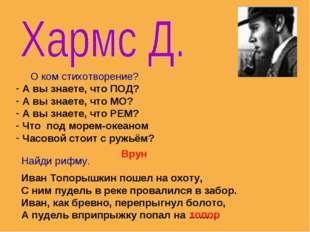 О ком стихотворение? А вы знаете, что ПОД? А вы знаете, что МО? А вы знаете,