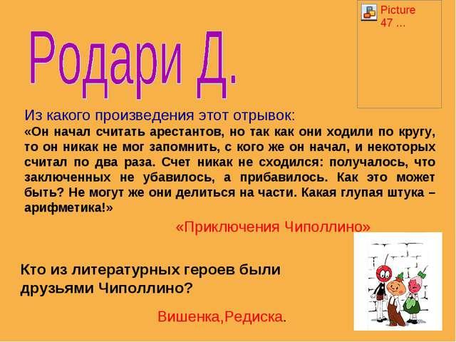 «Приключения Чиполлино» Из какого произведения этот отрывок: «Он начал считат...