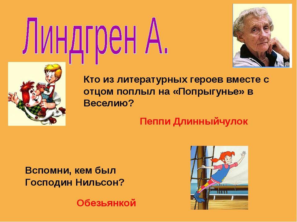 Кто из литературных героев вместе с отцом поплыл на «Попрыгунье» в Веселию? П...