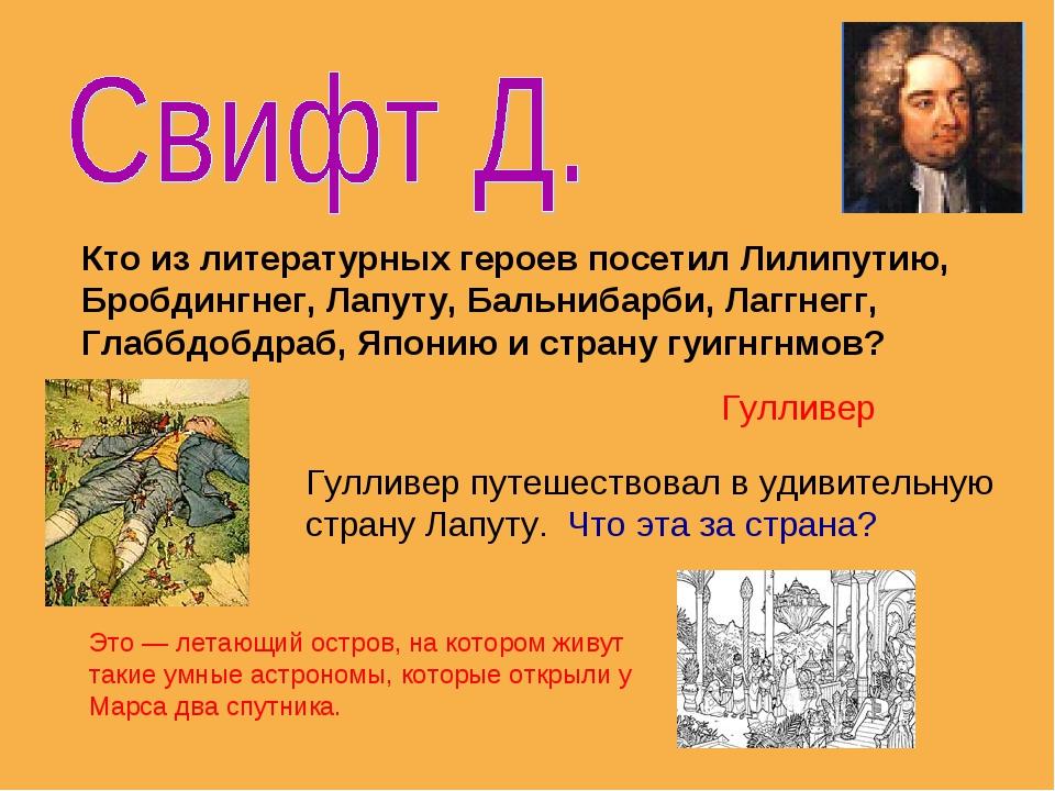 Гулливер Кто из литературных героев посетил Лилипутию, Бробдингнег, Лапуту, Б...