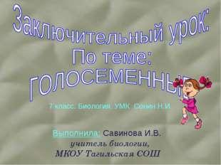 7 класс. Биология. УМК Сонин Н.И. Выполнила: Савинова И.В. учитель биологии,