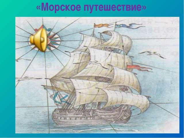 «Морское путешествие»