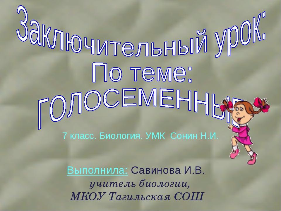7 класс. Биология. УМК Сонин Н.И. Выполнила: Савинова И.В. учитель биологии,...