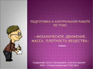 Сердюкова Ольга Григорьевна –учитель физики МОУ «Новоигирменская СОШ №2» 7класс