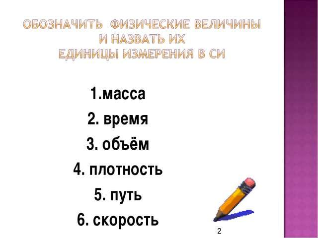 Презентация по физике для класса подготовка к контрольной работе  1 масса 2 время 3 объём 4 плотность 5 путь 6
