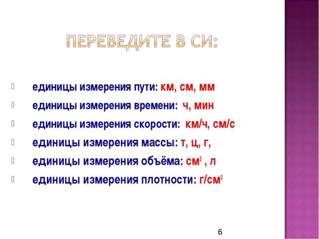 единицы измерения пути: км, см, мм единицы измерения времени: ч, мин единицы...