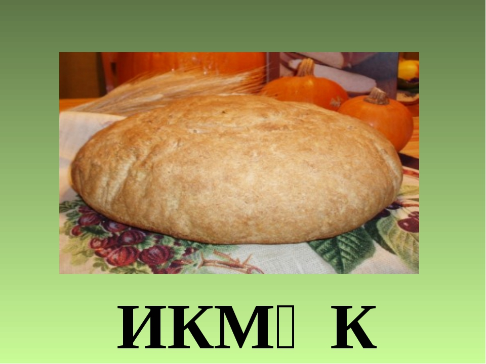 ИКМӘК
