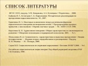 ФГОС ООО, под ред. А.М. Кондакова, А.А. Кузнецова // Педагогика. – 2008. Бай