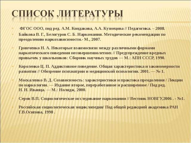 ФГОС ООО, под ред. А.М. Кондакова, А.А. Кузнецова // Педагогика. – 2008. Бай...