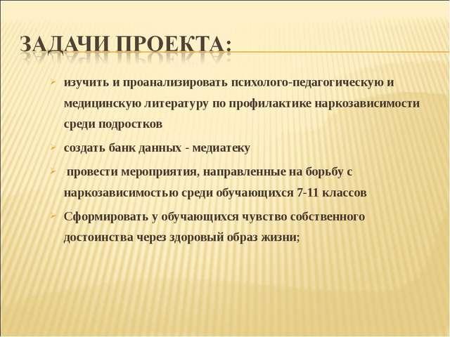 изучить и проанализировать психолого-педагогическую и медицинскую литературу...