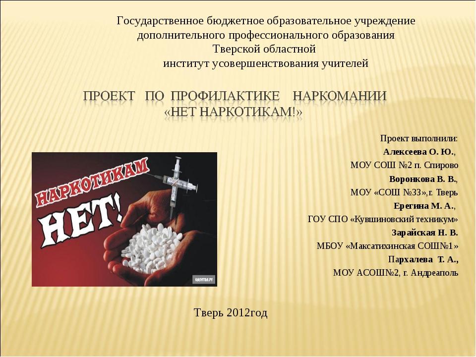 Проект выполнили: Алексеева О. Ю., МОУ СОШ №2 п. Спирово Воронкова В. В., МОУ...