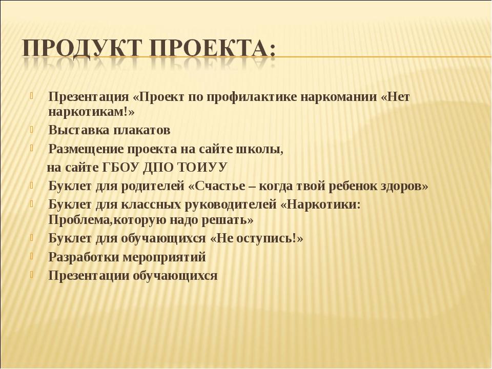 Презентация «Проект по профилактике наркомании «Нет наркотикам!» Выставка пла...
