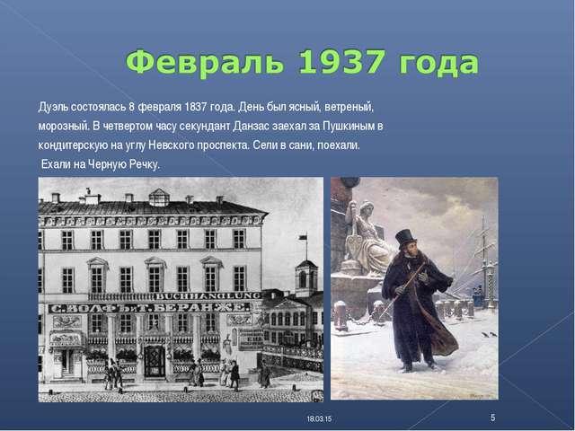 Дуэль состоялась 8 февраля 1837 года. День был ясный, ветреный, морозный. В ч...