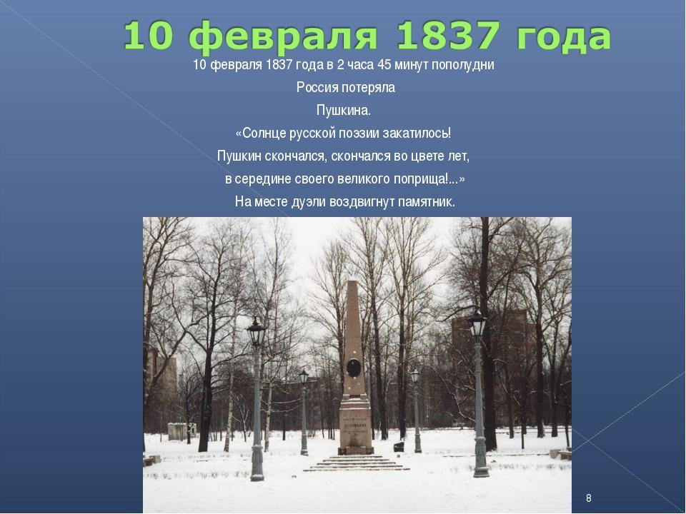 10 февраля 1837 года в 2 часа 45 минут пополудни Россия потеряла Пушкина. «Со...