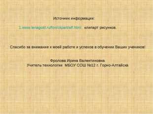 Источник информации: www.lenagold.ru/fon/clipart/alf.html клипарт рисунков.