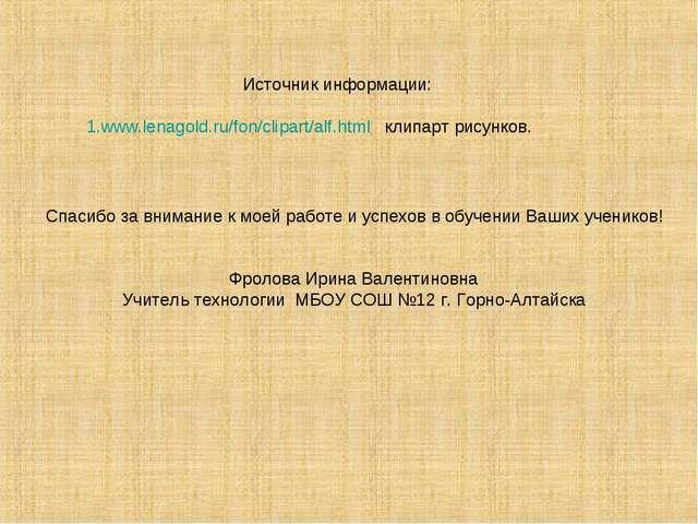Источник информации: www.lenagold.ru/fon/clipart/alf.html клипарт рисунков....