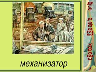 механизатор