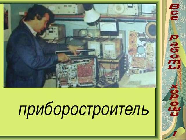 приборостроитель