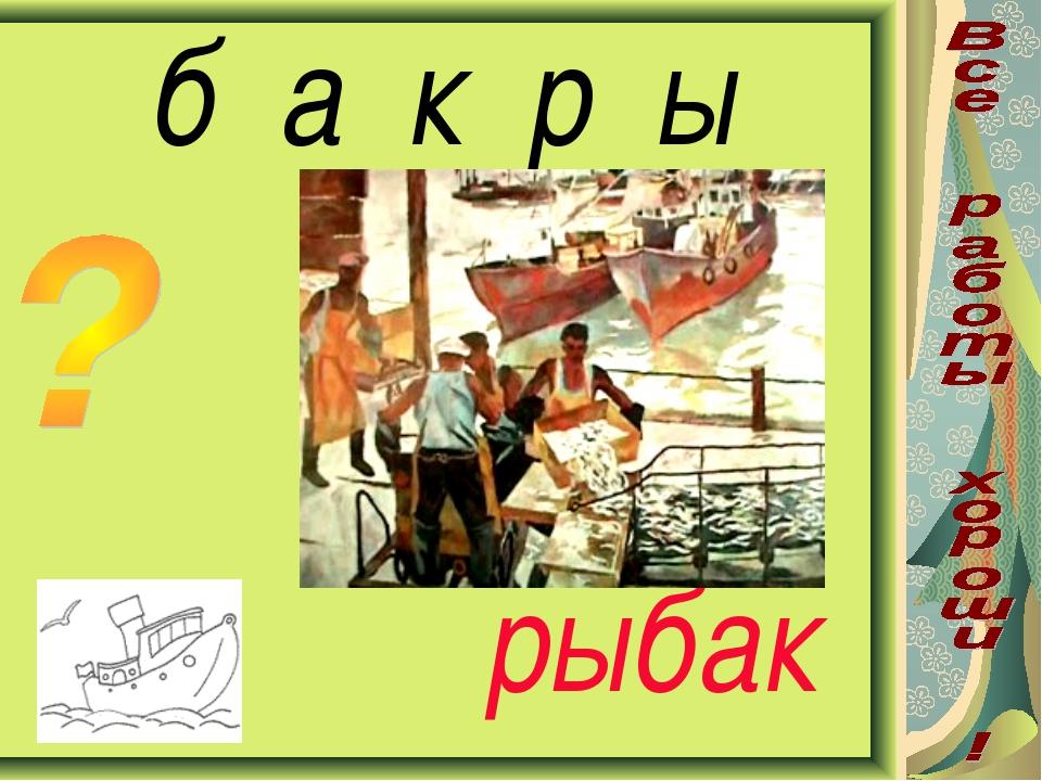 б а к р ы рыбак