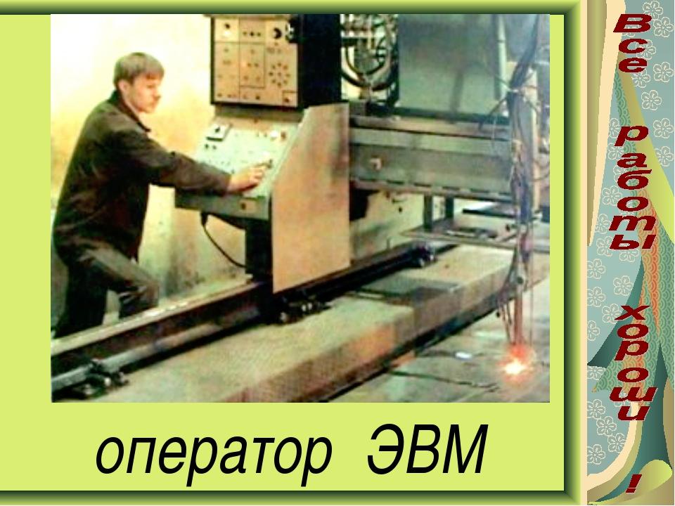 оператор ЭВМ