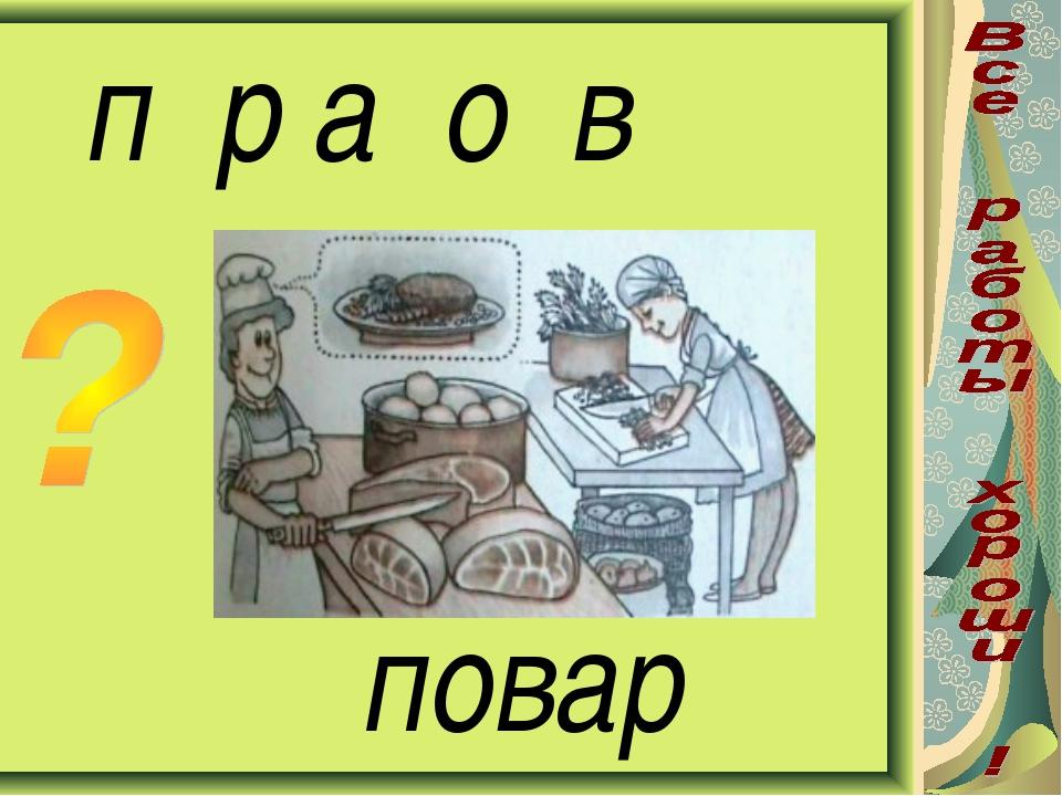 п р а о в повар