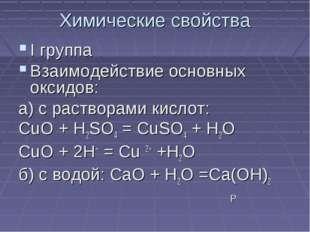 Химические свойства I группа Взаимодействие основных оксидов: а) с растворами