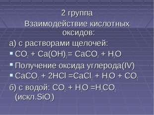 2 группа Взаимодействие кислотных оксидов: а) с растворами щелочей: СO2 + Сa(