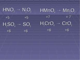 HNO3 → N2O5 +5 +5 H2SO4 → SO3 +6 +6 HMnO4 → Mn2O7 +7 + 7 H2CrO4 → CrO3 +6 +6