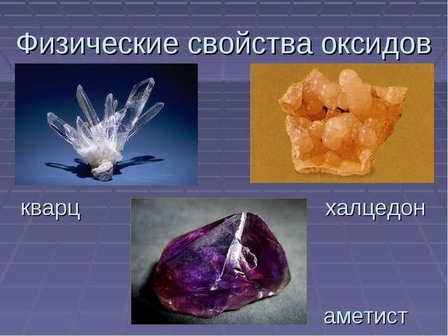 Физические свойства оксидов кварц аметист халцедон