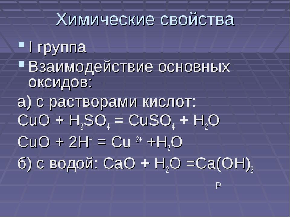 Химические свойства I группа Взаимодействие основных оксидов: а) с растворами...