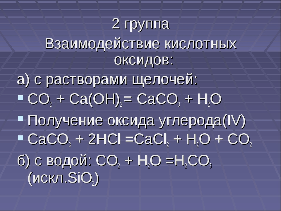 2 группа Взаимодействие кислотных оксидов: а) с растворами щелочей: СO2 + Сa(...