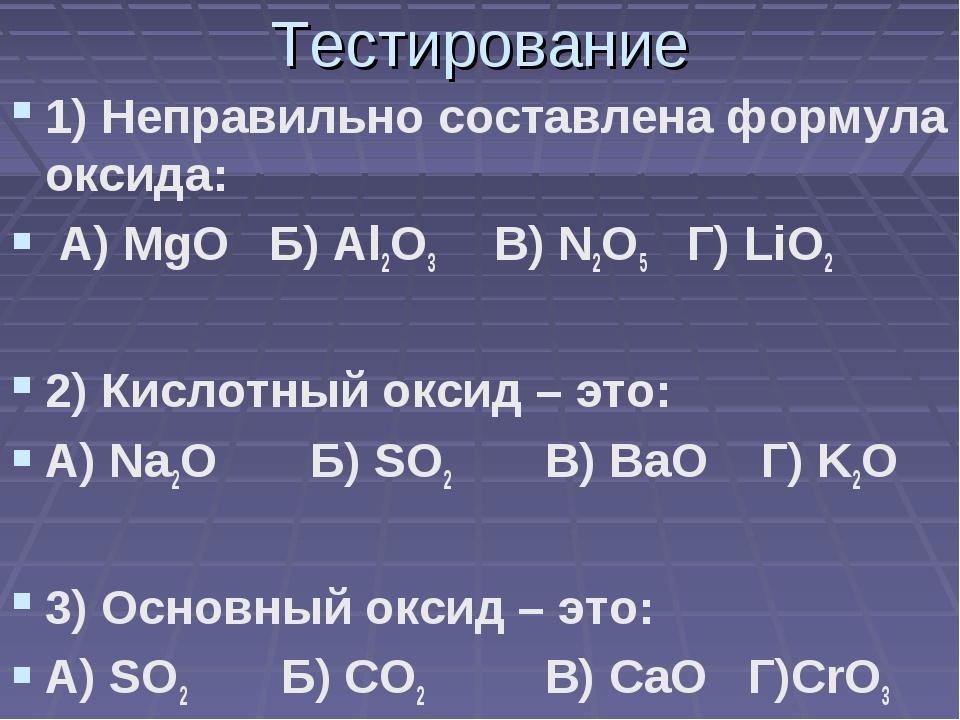 Тестирование 1) Неправильно составлена формула оксида: А) MgO Б) Al2O3 В) N2O...