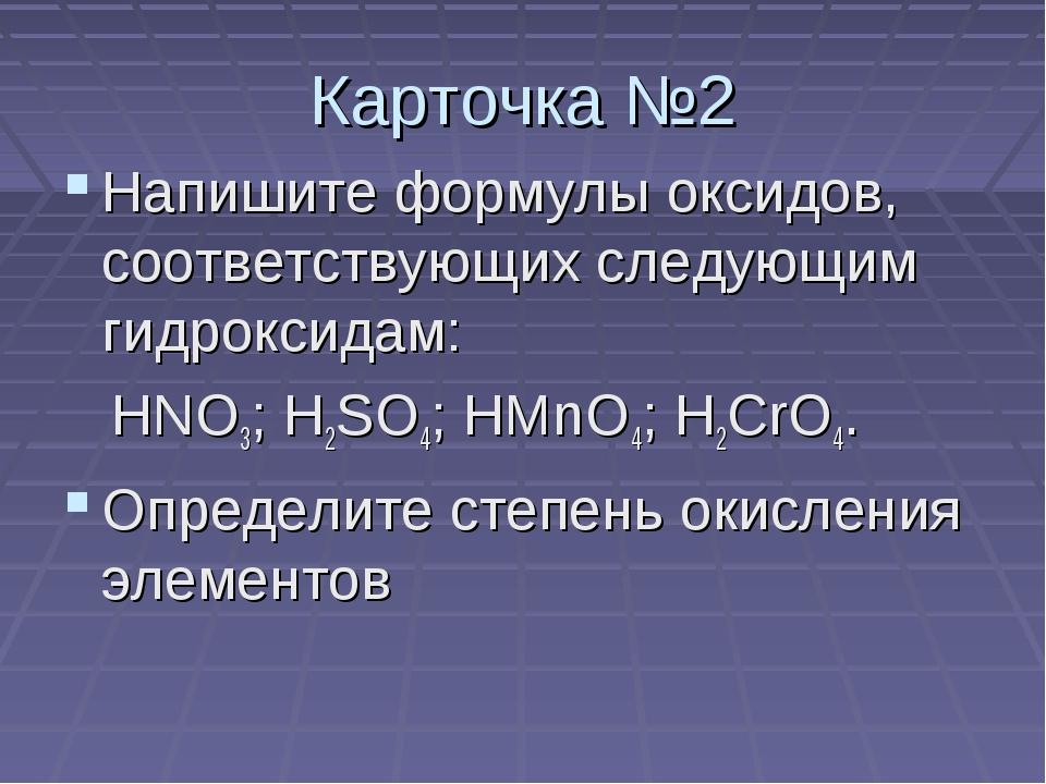 Карточка №2 Напишите формулы оксидов, соответствующих следующим гидроксидам:...