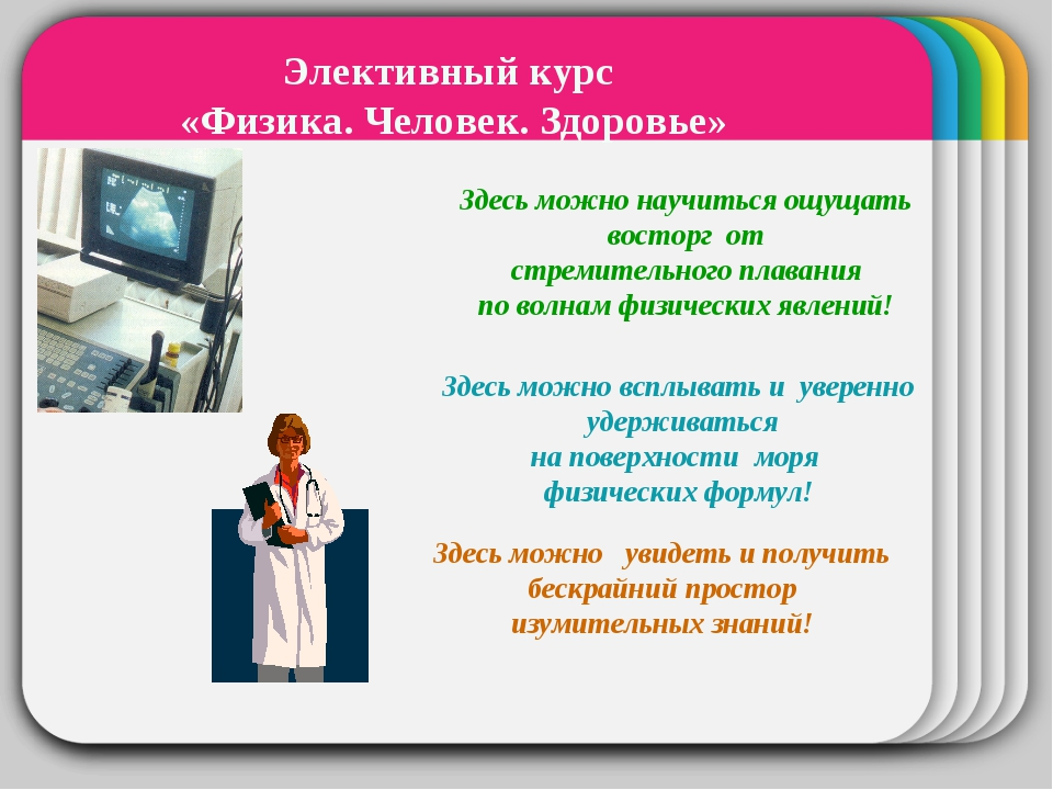 WINTER Template Элективный курс «Физика. Человек. Здоровье» Здесь можно научи...