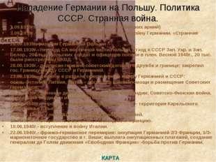Нападение Германии на Польшу. Политика СССР. Странная война. 1.09.1939г.- нап