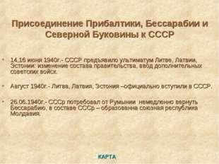 Присоединение Прибалтики, Бессарабии и Северной Буковины к СССР 14,16 июня 19
