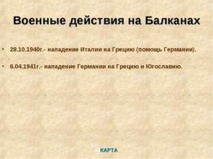 Военные действия на Балканах 28.10.1940г.- нападение Италии на Грецию (помощь