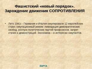 Фашистский «новый порядок». Зарождение движения СОПРОТИВЛЕНИЯ Лето 1941г.- Ге