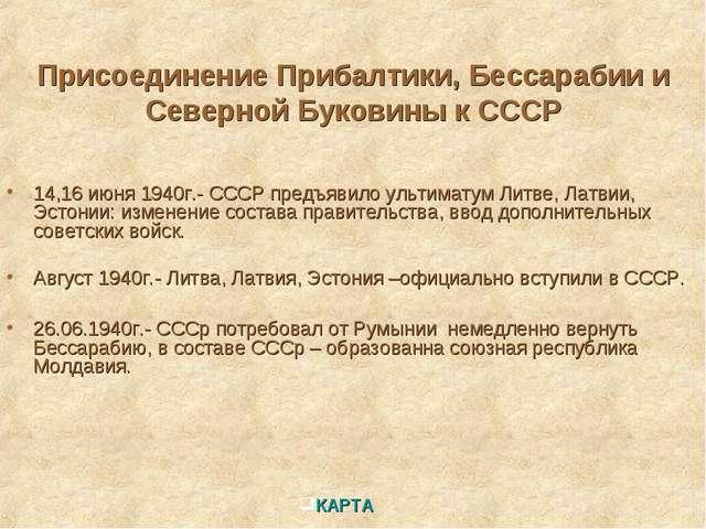 Присоединение Прибалтики, Бессарабии и Северной Буковины к СССР 14,16 июня 19...