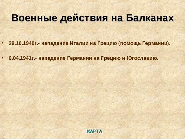 Военные действия на Балканах 28.10.1940г.- нападение Италии на Грецию (помощь...
