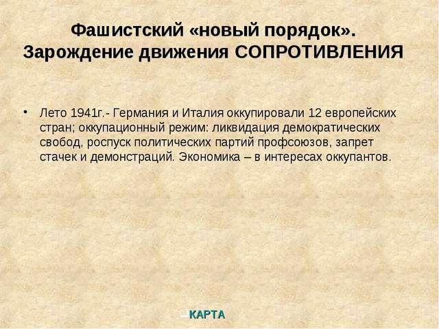 Фашистский «новый порядок». Зарождение движения СОПРОТИВЛЕНИЯ Лето 1941г.- Ге...