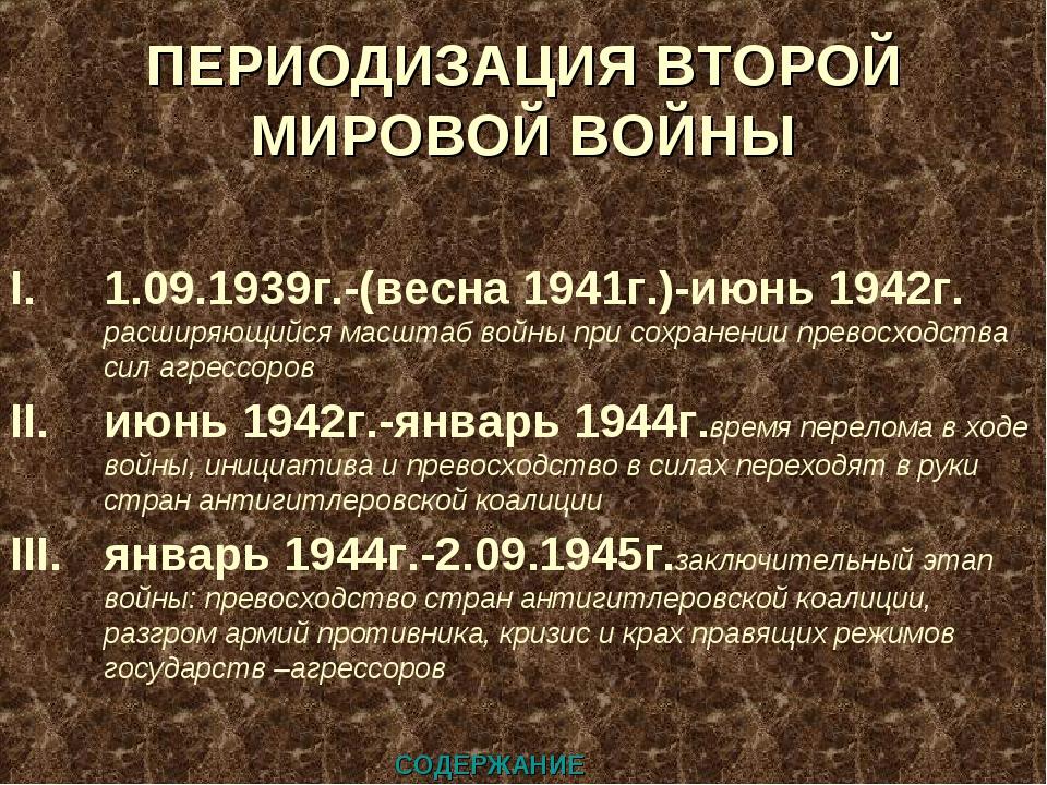 ПЕРИОДИЗАЦИЯ ВТОРОЙ МИРОВОЙ ВОЙНЫ 1.09.1939г.-(весна 1941г.)-июнь 1942г. расш...