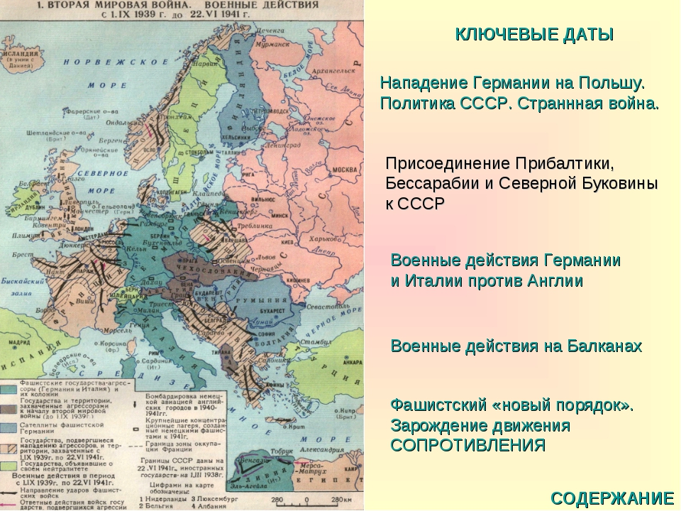 КЛЮЧЕВЫЕ ДАТЫ Нападение Германии на Польшу. Политика СССР. Страннная война. П...