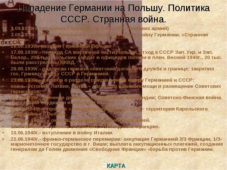 Нападение Германии на Польшу. Политика СССР. Странная война. 1.09.1939г.- нап...