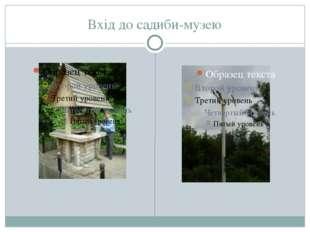 Вхід до садиби-музею
