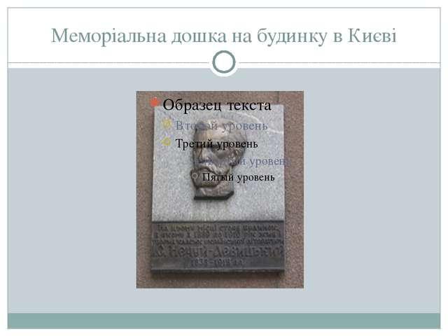 Меморіальна дошка на будинку в Києві