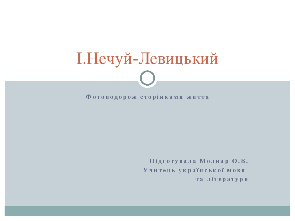 І.Нечуй-Левицький Фотоподорож сторінками життя       Підготувала Молн...