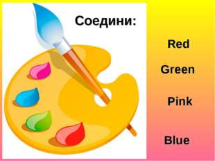 Соедини: Red Green Pink Blue