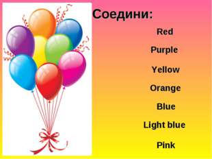 Red Purple Yellow Orange Blue Соедини: Light blue Pink